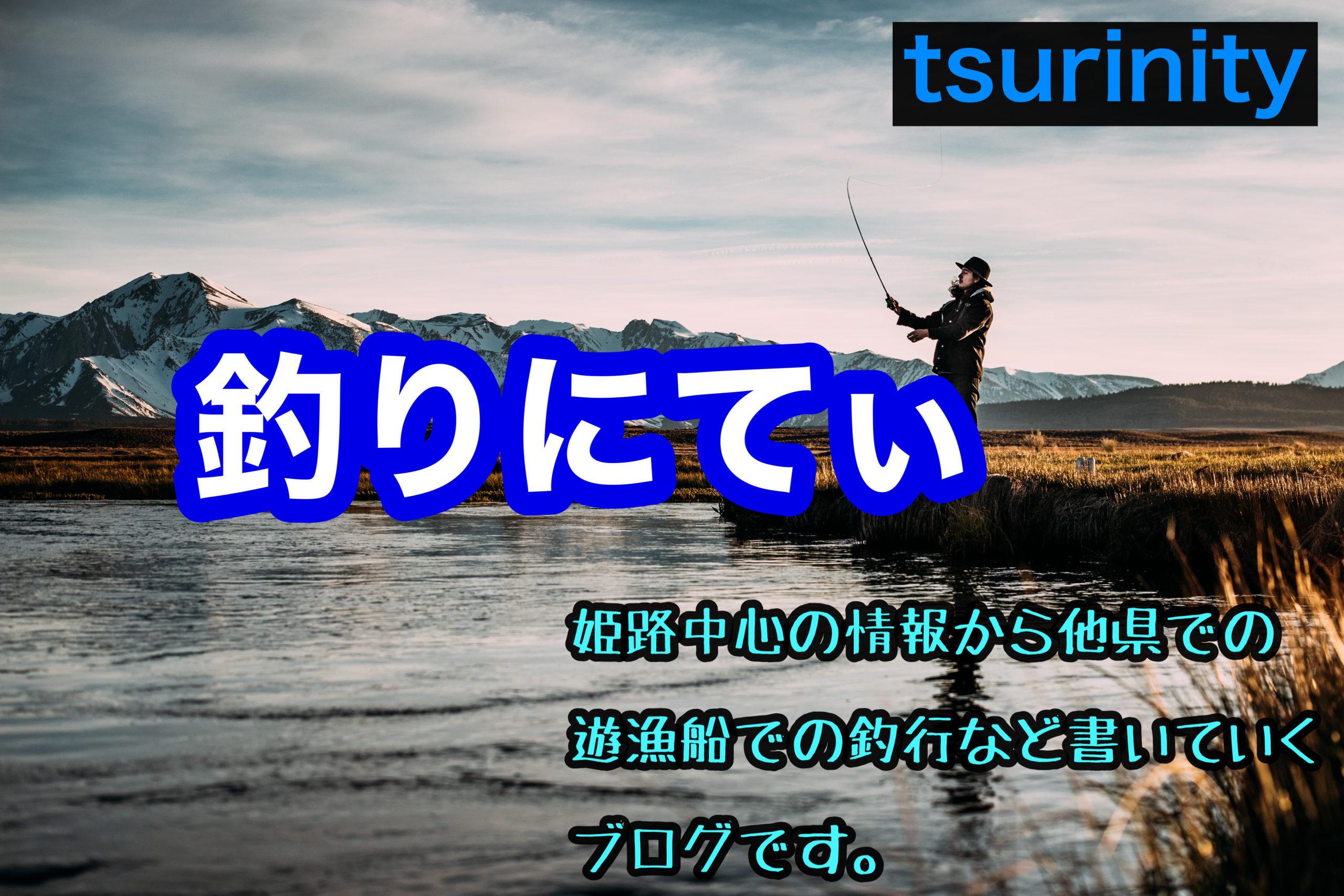釣りにてぃ